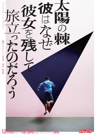141017げきぴあブログ用/太陽チラシ.png