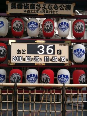 kabuki0326.jpg