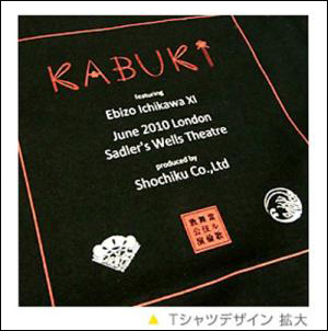 kabukiTshirt02.jpg