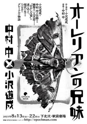 01_「オーレリアンの兄妹」チラシ.jpg