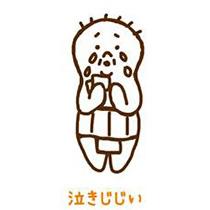 泣きじじい.jpg