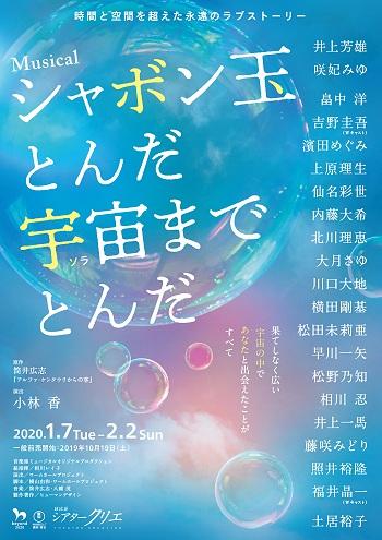 シャボン玉_omote - コピー.jpg