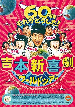 181203_yoshimoto_b1_poster.jpg