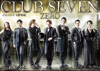 CLUB_SEVEN_ZERO_本チラシ表コピー.jpg
