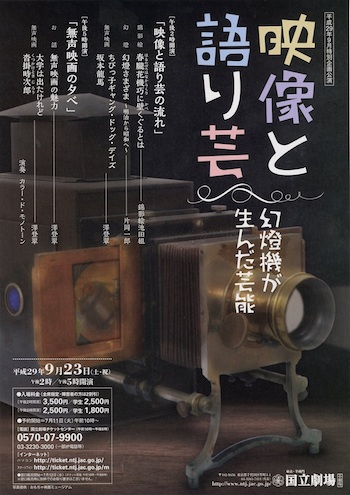 H29-9tokubetsukikaku-omote.jpg