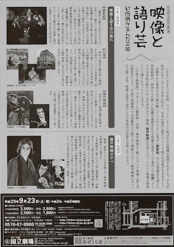 H29-9tokubetsukikaku-ura.jpg