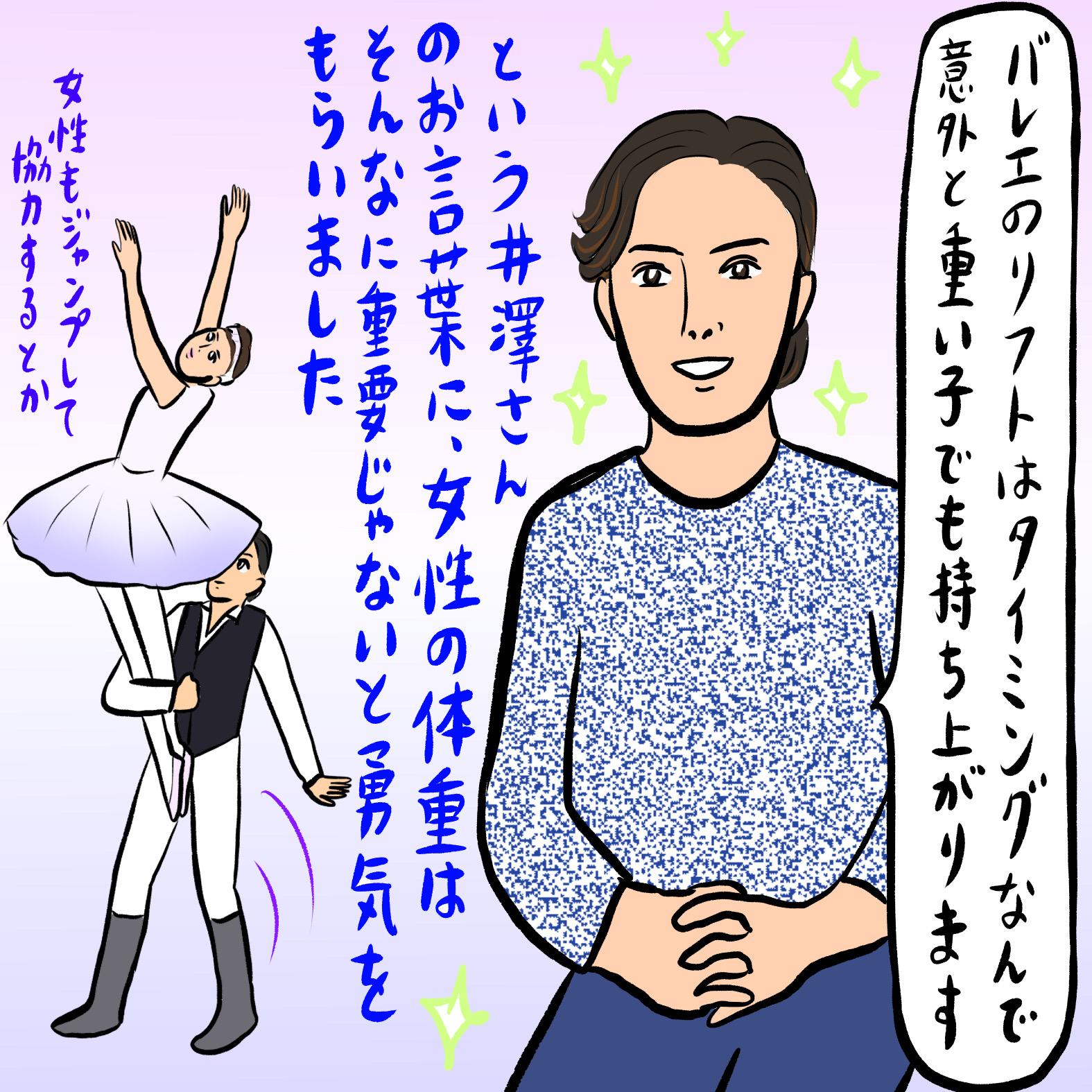 Manon Izawa san.jpeg