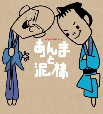 『あんまと泥棒』公演ビジュアル.jpg