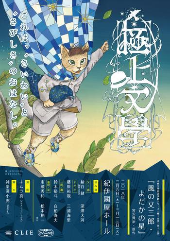 極上文學『風の又三郎・よだかの星』_omote.jpg