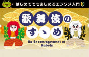 feature_140116_kabuki.jpg