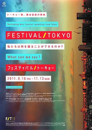 festival-tokyo11_01.jpg