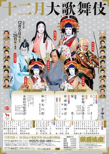 gekipia_12chirashi.jpg