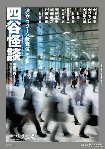 gekipia_yotsuya.jpg