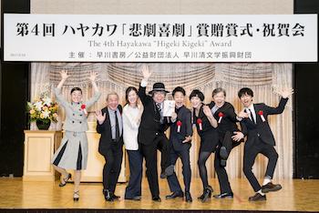 higekikigeki4_shugo350.jpg