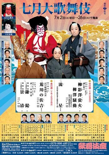 kabukiza_201607_350.jpg