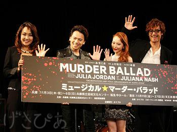 murder_ballad49_9363.JPG