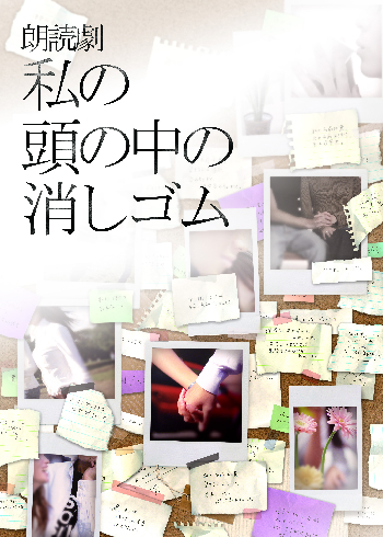 new_消しゴムチラシメインビジュアル.jpg