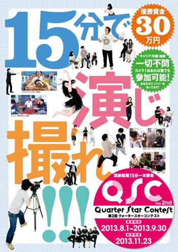 qsc2_omote_ol_350.jpg