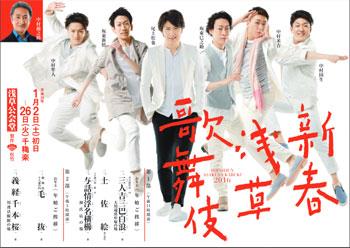 shinsyunasakusakabuki.jpg