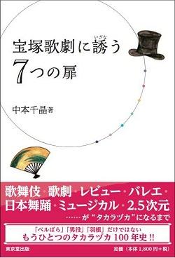 takarazuka7door.JPG