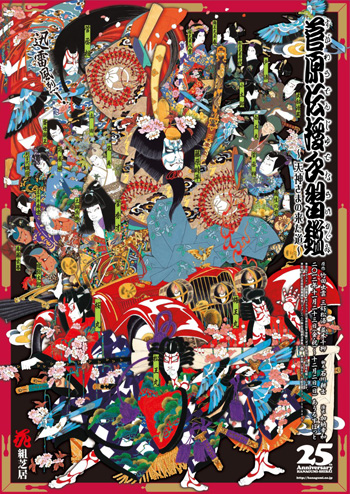 wadai-hanagumi03.jpg
